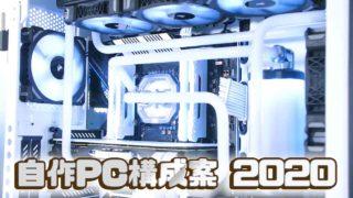 自作PC構成 2020