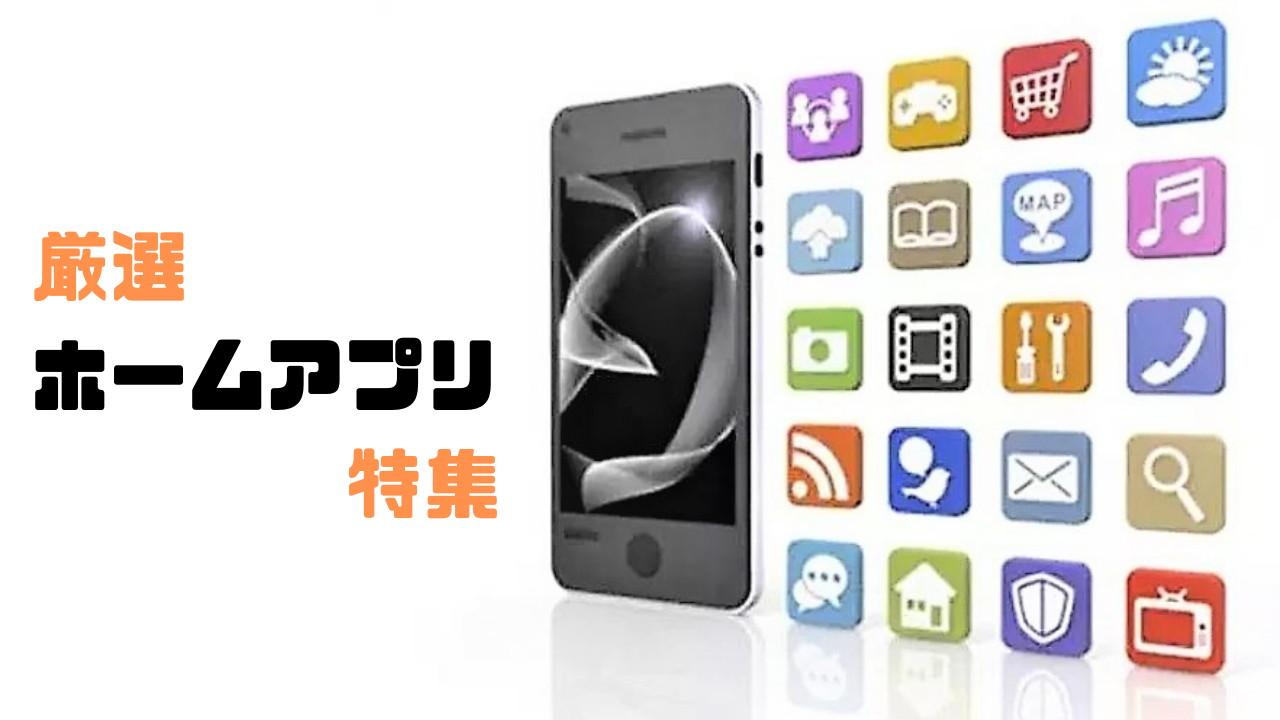 Androidで使いたい おすすめのホームアプリ ランキングベスト12