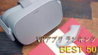 VRアプリ TOP50
