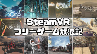 SteamVR探検記